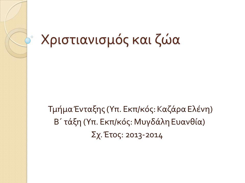 Χριστιανισμός και ζώα Τμήμα Ένταξης ( Υπ. Εκπ / κός : Καζάρα Ελένη ) Β΄ τάξη ( Υπ. Εκπ / κός : Μυγδάλη Ευανθία ) Σχ. Έτος : 2013-2014