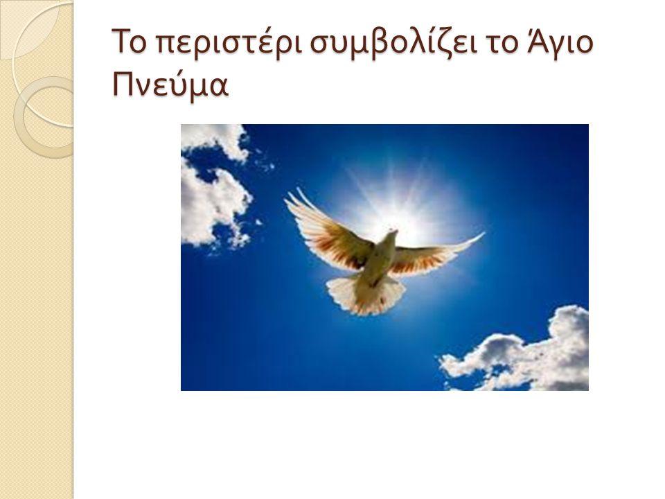 Το περιστέρι συμβολίζει το Άγιο Πνεύμα