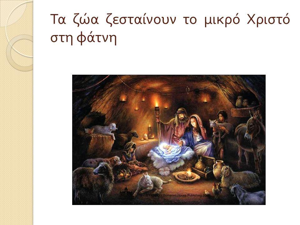 Τα ζώα ζεσταίνουν το μικρό Χριστό στη φάτνη