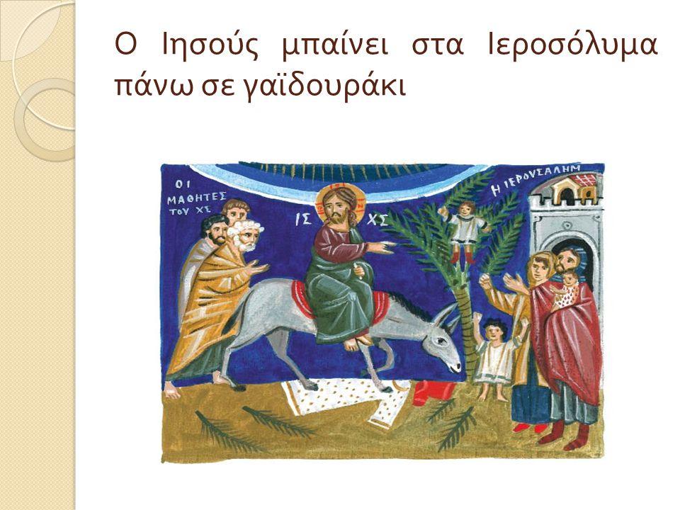 Ο Ιησούς μπαίνει στα Ιεροσόλυμα πάνω σε γαϊδουράκι