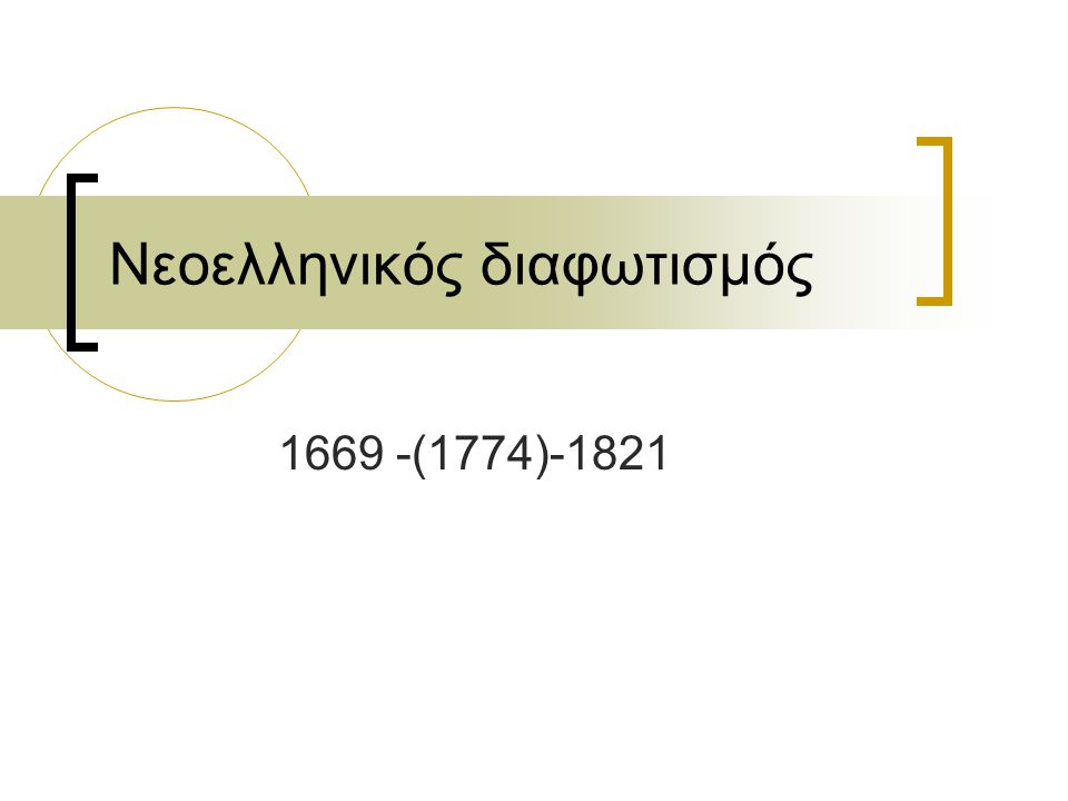 Νεοελληνικός διαφωτισμός 1669 -(1774)-1821