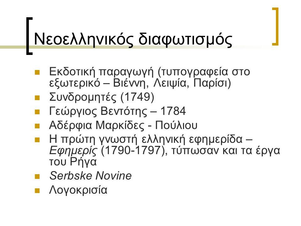 Νεοελληνικός διαφωτισμός Εκδοτική παραγωγή (τυπογραφεία στο εξωτερικό – Βιέννη, Λειψία, Παρίσι) Συνδρομητές (1749) Γεώργιος Βεντότης – 1784 Αδέρφια Μα
