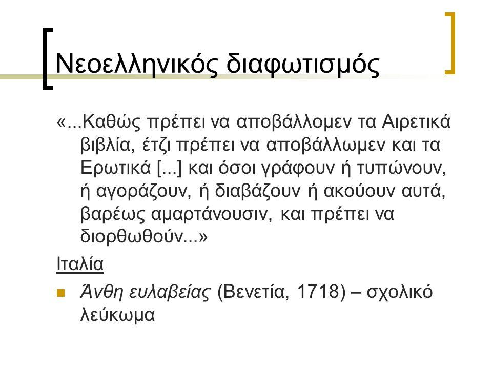 Νεοελληνικός διαφωτισμός «...Καθώς πρέπει να αποβάλλομεν τα Αιρετικά βιβλία, έτζι πρέπει να αποβάλλωμεν και τα Ερωτικά [...] και όσοι γράφουν ή τυπώνο