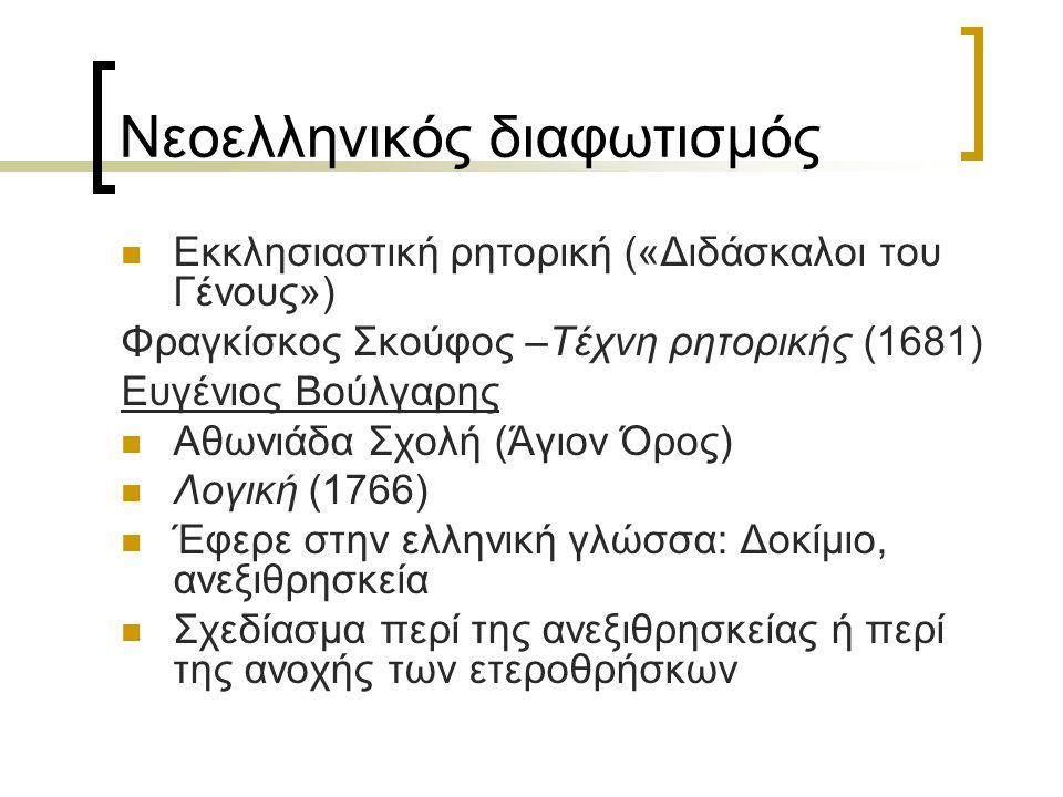 Νεοελληνικός διαφωτισμός Εκκλησιαστική ρητορική («Διδάσκαλοι του Γένους») Φραγκίσκος Σκούφος –Τέχνη ρητορικής (1681) Ευγένιος Βούλγαρης Αθωνιάδα Σχολή