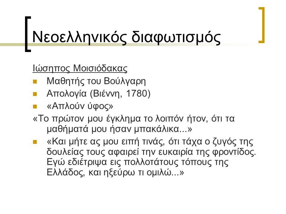 Νεοελληνικός διαφωτισμός Ιώσηπος Μοισιόδακας Μαθητής του Βούλγαρη Απολογία (Βιέννη, 1780) «Απλούν ύφος» «Το πρώτον μου έγκλημα το λοιπόν ήτον, ότι τα