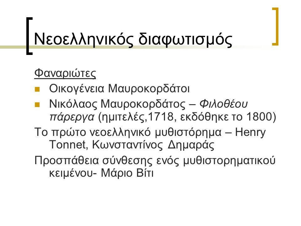 Νεοελληνικός διαφωτισμός Φαναριώτες Οικογένεια Μαυροκορδάτοι Νικόλαος Μαυροκορδάτος – Φιλοθέου πάρεργα (ημιτελές,1718, εκδόθηκε το 1800) Το πρώτο νεοε