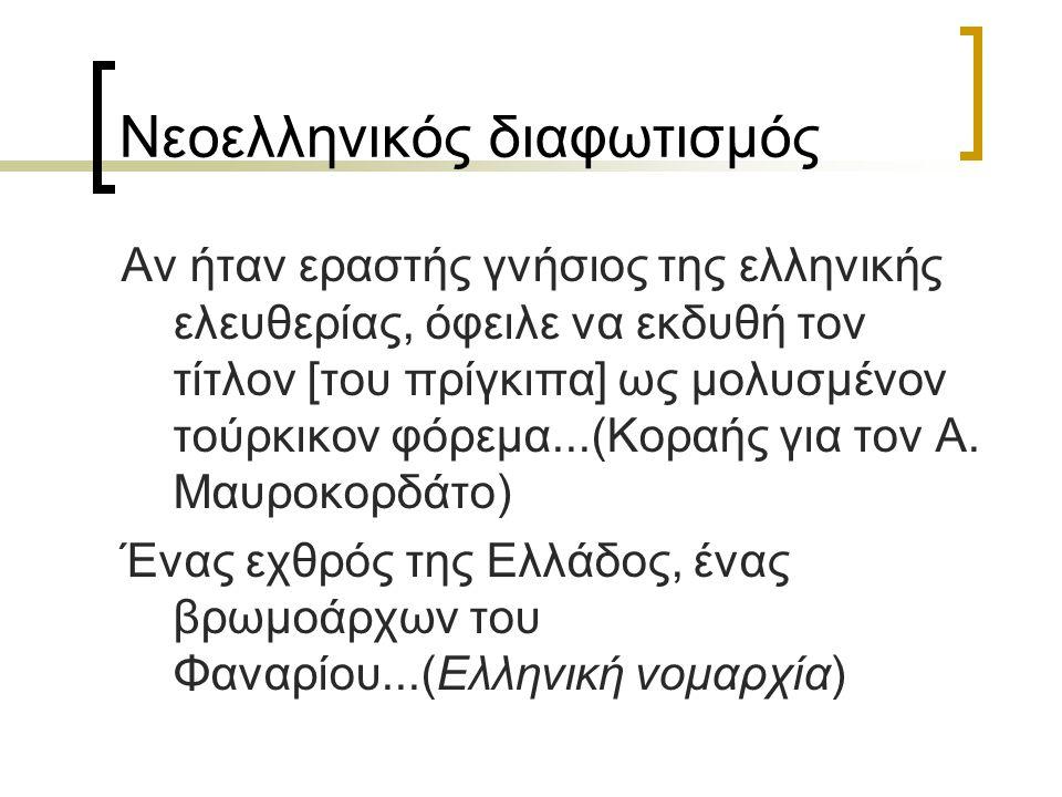 Νεοελληνικός διαφωτισμός Αν ήταν εραστής γνήσιος της ελληνικής ελευθερίας, όφειλε να εκδυθή τον τίτλον [του πρίγκιπα] ως μολυσμένον τούρκικον φόρεμα..