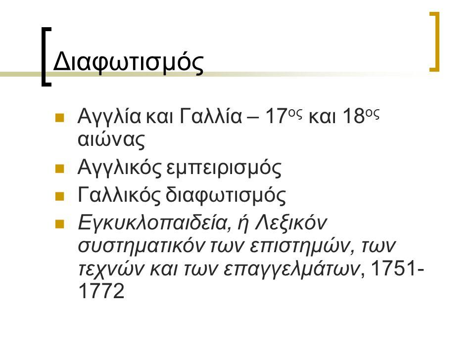 Νεοελληνικός διαφωτισμός Ιώσηπος Μοισιόδακας Μαθητής του Βούλγαρη Απολογία (Βιέννη, 1780) «Απλούν ύφος» «Το πρώτον μου έγκλημα το λοιπόν ήτον, ότι τα μαθήματά μου ήσαν μπακάλικα...» «Και μήτε ας μου ειπή τινάς, ότι τάχα ο ζυγός της δουλείας τους αφαιρεί την ευκαιρία της φροντίδος.