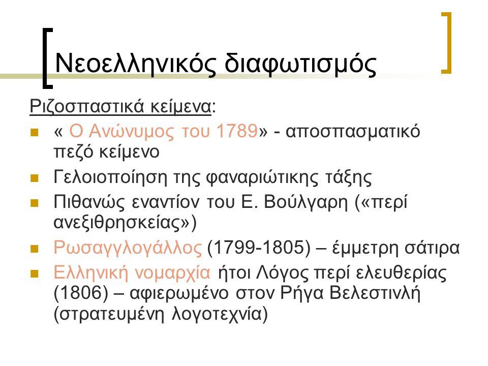 Νεοελληνικός διαφωτισμός Ριζοσπαστικά κείμενα: « Ο Ανώνυμος του 1789» - αποσπασματικό πεζό κείμενο Γελοιοποίηση της φαναριώτικης τάξης Πιθανώς εναντίο