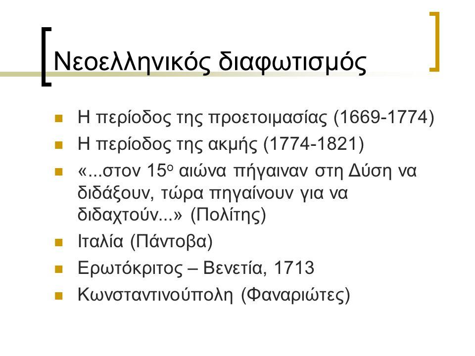 Νεοελληνικός διαφωτισμός Η περίοδος της προετοιμασίας (1669-1774) Η περίοδος της ακμής (1774-1821) «...στον 15 ο αιώνα πήγαιναν στη Δύση να διδάξουν,
