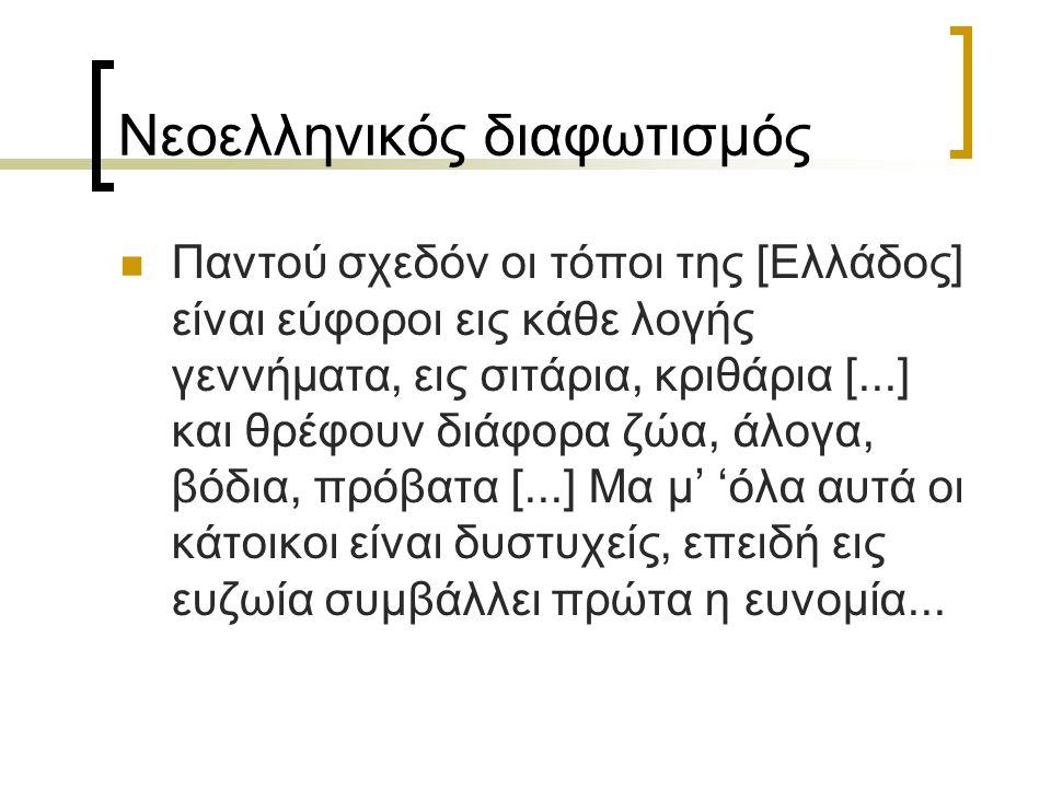 Νεοελληνικός διαφωτισμός...Η Ελλάδα έχωντας έναν τέτοιο τόπο δεν ήθελε δοκιμάζη καμμιά φορά πείνα, ή ακρίβεια, η διοίκηση όμως την κάμνει να πέφτη και εις αυτό το κακό πολλαίς φοραίς… (Γρηγόριος Κωνσταντάς, Δανιήλ Φιλιππίδης, Γεωγραφία νεωτερική, 1791)