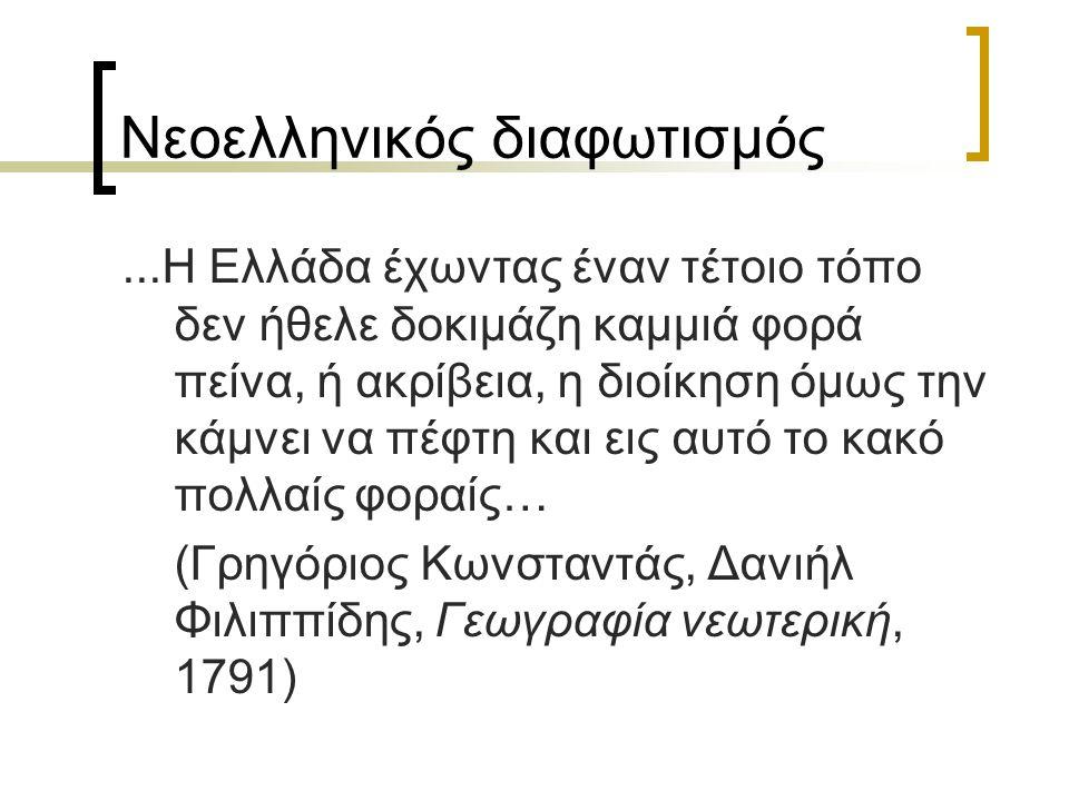 Νεοελληνικός διαφωτισμός Αποδέσμευση της σκέψης και της πνευματικής δημιουργίας από τη θρησκευτική αυθεντία (η δύναμη του ορθού λόγου) Δημαράς Βολταίρος (Ευγένιος Βούλγαρης, Ιώσηπος Μοισιόδακας) Εγκυκλοπαιδεία (Ρήγας Φεραίος, Δημήτριος Καταρτζής) Ιδεολόγοι (Αδαμάντιος Κοραής)