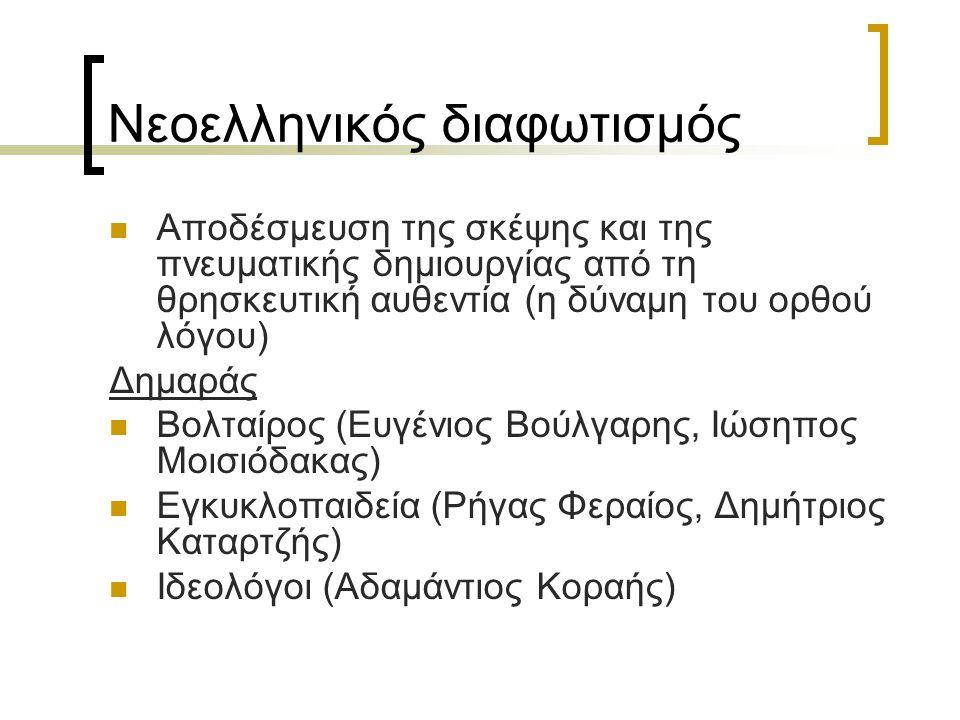 Νεοελληνικός διαφωτισμός «Έχει χρείαν η Ελλάς από της Ευρώπης, διότι ενώ η Ελλάς υστερείται από πάντων, η Ευρώπη πλουτεί από πάντων» (Ι.