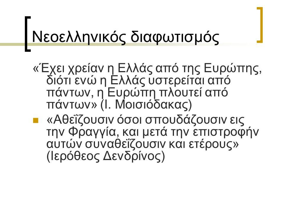 Νεοελληνικός διαφωτισμός «Έχει χρείαν η Ελλάς από της Ευρώπης, διότι ενώ η Ελλάς υστερείται από πάντων, η Ευρώπη πλουτεί από πάντων» (Ι. Μοισιόδακας)
