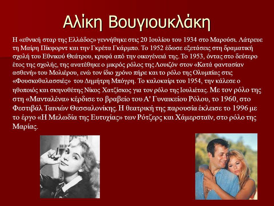 Αλίκη Βουγιουκλάκη Η «εθνική σταρ της Ελλάδος» γεννήθηκε στις 20 Ιουλίου του 1934 στο Μαρούσι. Λάτρευε τη Μαίρη Πίκφορντ και την Γκρέτα Γκάρμπο. Το 19