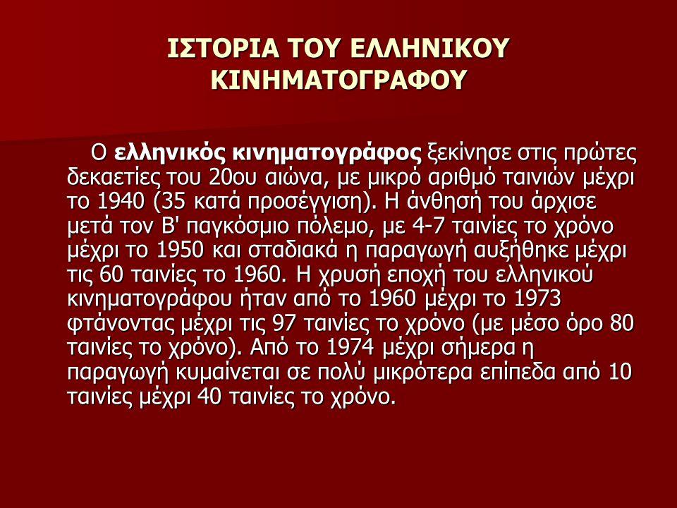 ΙΣΤΟΡΙΑ ΤΟΥ ΕΛΛΗΝΙΚΟΥ ΚΙΝΗΜΑΤΟΓΡΑΦΟΥ Ο ελληνικός κινηματογράφος ξεκίνησε στις πρώτες δεκαετίες του 20ου αιώνα, με μικρό αριθμό ταινιών μέχρι το 1940 (