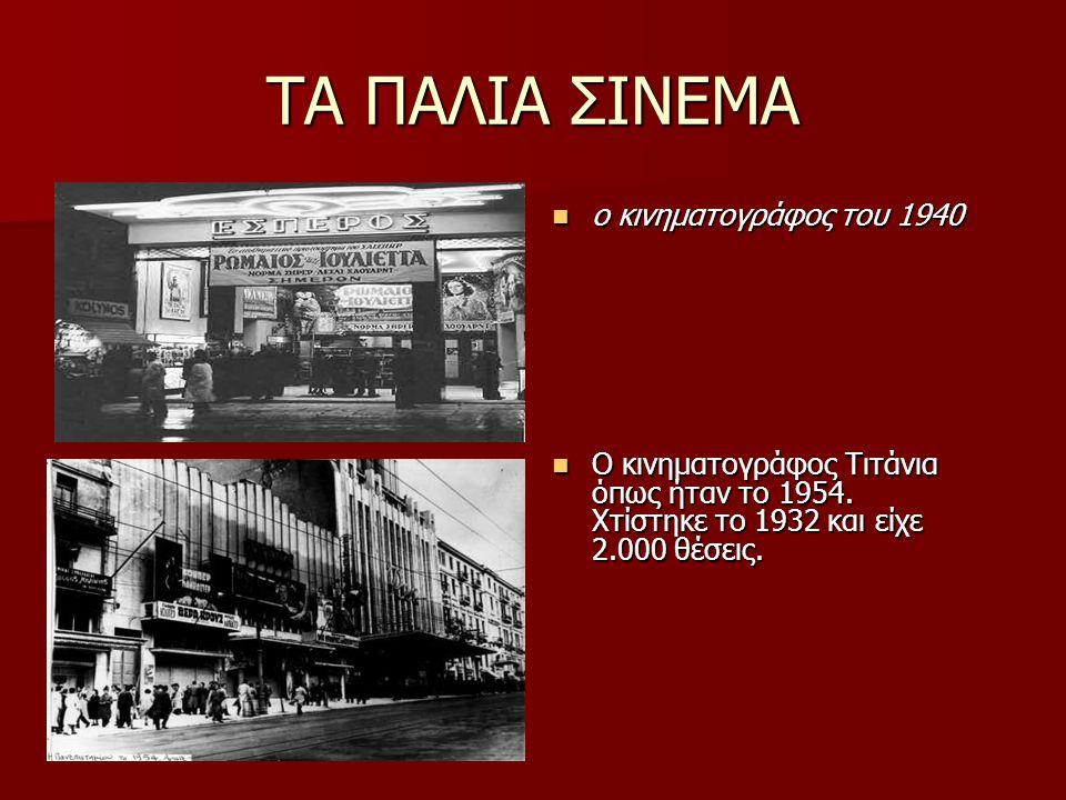 ΤΑ ΠΑΛΙΑ ΣΙΝΕΜΑ ο κινηματογράφος του 1940 ο κινηματογράφος του 1940 Ο κινηματογράφος Τιτάνια όπως ήταν το 1954. Χτίστηκε το 1932 και είχε 2.000 θέσεις