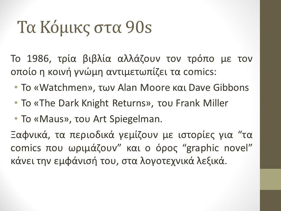 Ο Art Spiegelman άνοιξε το δρόμο στους επόμενους καλλιτέχνες, με το Maus, το οποίο έφερε μια τομή στην Τέχνη των comics, μέχρι τότε.