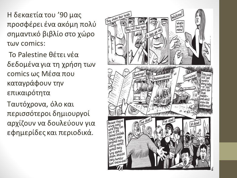 Ο Scott McCloud, στο Understanding Comics, δίνει το θεωρητικό υπόβαθρο και εξηγεί, με πιο επιστημονικό τρόπο, τη γλώσσα του Μέσου.