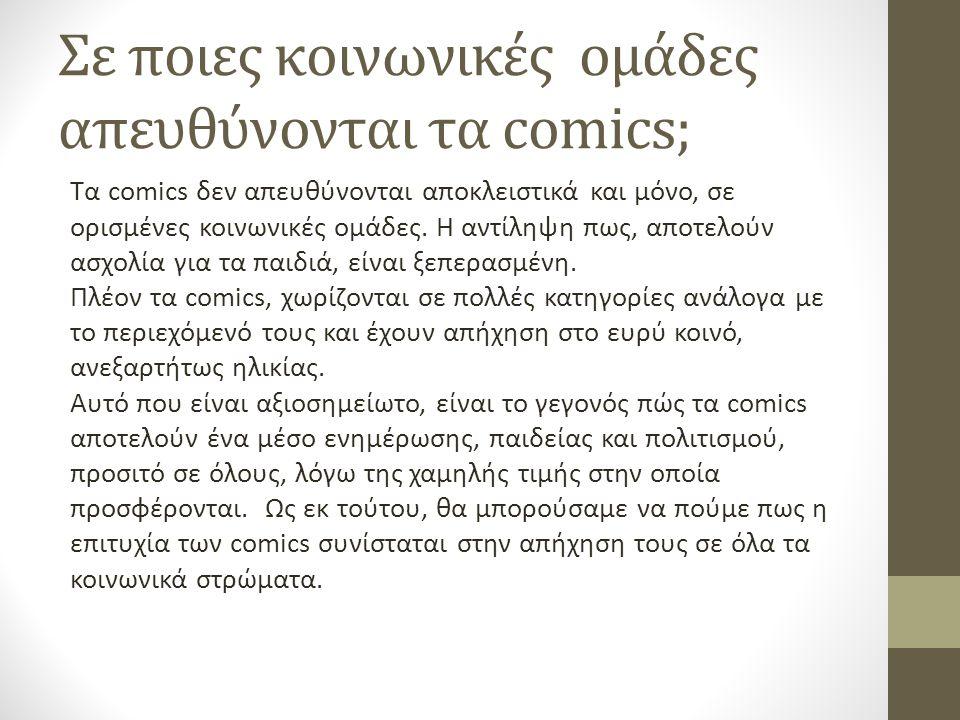 Ποια είναι η διαδικασία δημιουργίας ενός comic; Η διαδικασία δημιουργίας ενός comic, αποτελείται από τα εξής στάδια: 1.