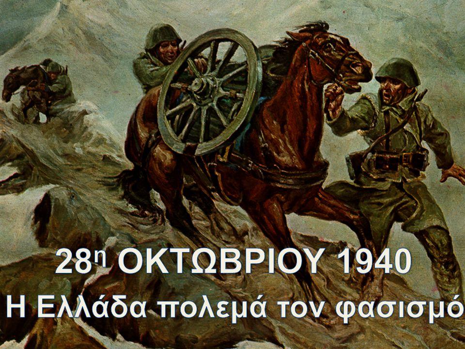 Απελευθέρωση 12 Οκτωβρίου 1944 Ο λαός της Αθήνας πανηγυρίζει για την απελευθέρωση της Αθήνας και της Ελλάδας από τους Γερμανούς.