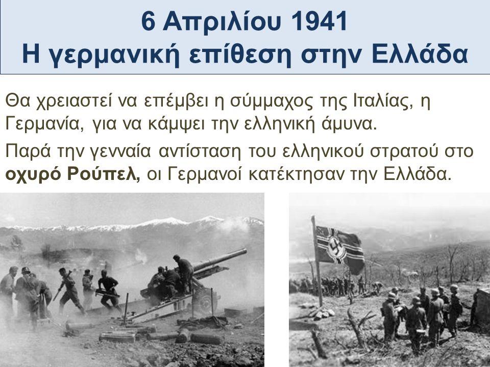 6 Απριλίου 1941 Η γερμανική επίθεση στην Ελλάδα Θα χρειαστεί να επέμβει η σύμμαχος της Ιταλίας, η Γερμανία, για να κάμψει την ελληνική άμυνα. Παρά την