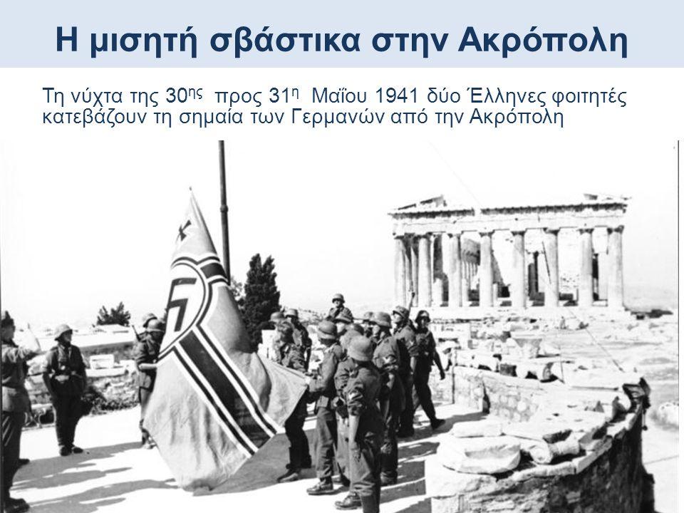 Η μισητή σβάστικα στην Ακρόπολη Τη νύχτα της 30 ης προς 31 η Μαΐου 1941 δύο Έλληνες φοιτητές κατεβάζουν τη σημαία των Γερμανών από την Ακρόπολη