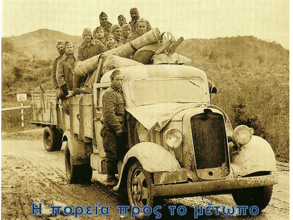 Η Τριπλή Κατοχή της Ελλάδας 1941-1944 Γερμανική Κατοχή Ιταλική Κατοχή Βουλγαρική Κατοχή