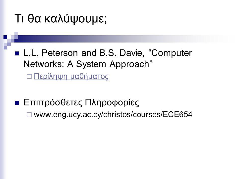 Απαιτήσεις από τα δίκτυα Ποιοι θέτουν τις απαιτήσεις και τους περιορισμούς του δικτύου;  Προγραμματιστές (application programmers) θέλουν υπηρεσίες τις οποίες θα αξιοποιήσουν οι εφαρμογές τους, π.χ.