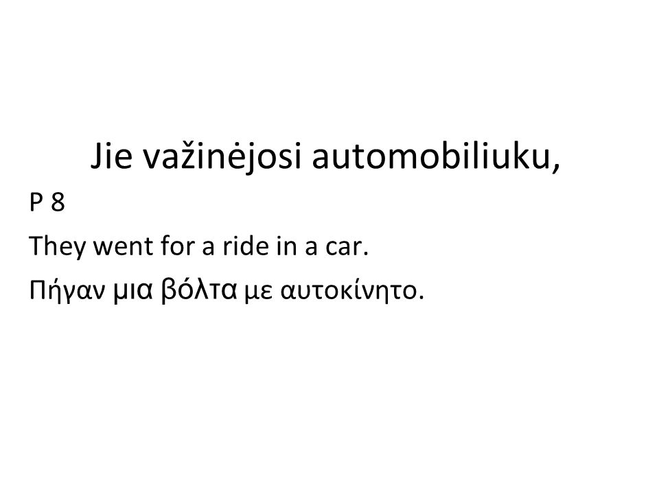 Jie važinėjosi automobiliuku, P 8 They went for a ride in a car. Πήγαν μια βόλτα με αυτοκίνητο.