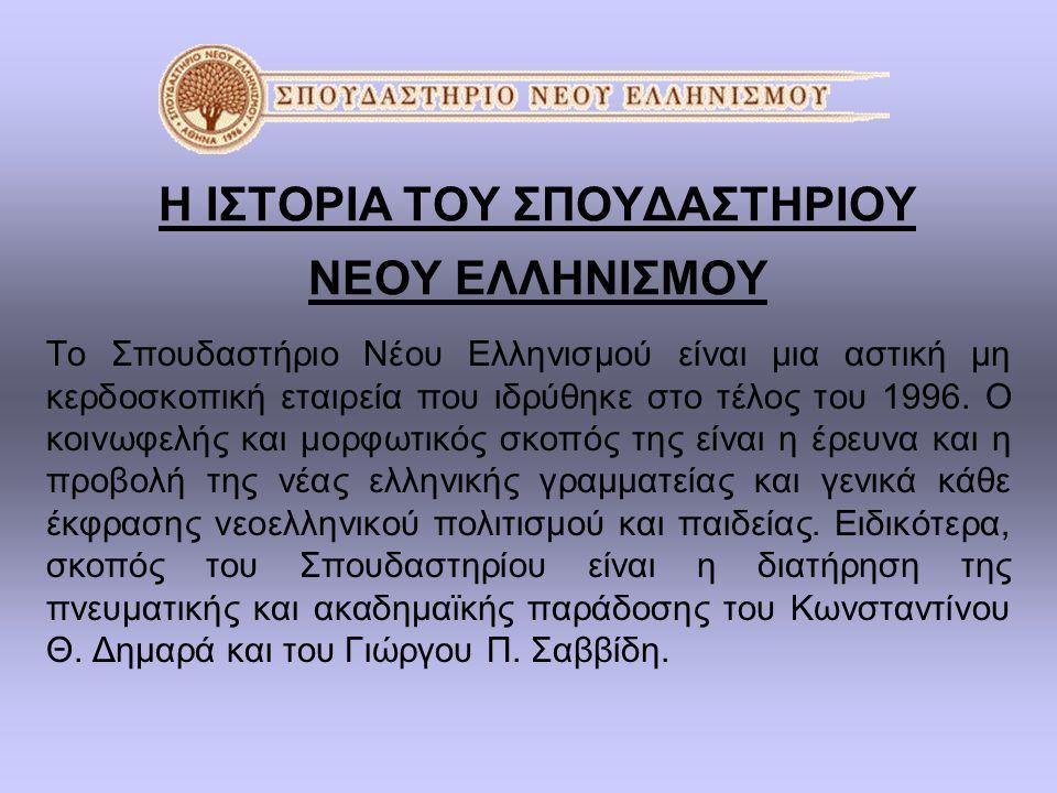 Η ΙΣΤΟΡΙΑ ΤΟΥ ΣΠΟΥΔΑΣΤΗΡΙΟΥ ΝΕΟΥ ΕΛΛΗΝΙΣΜΟΥ Tο Σπουδαστήριο Nέου Eλληνισμού είναι μια αστική μη κερδοσκοπική εταιρεία που ιδρύθηκε στο τέλος του 1996.