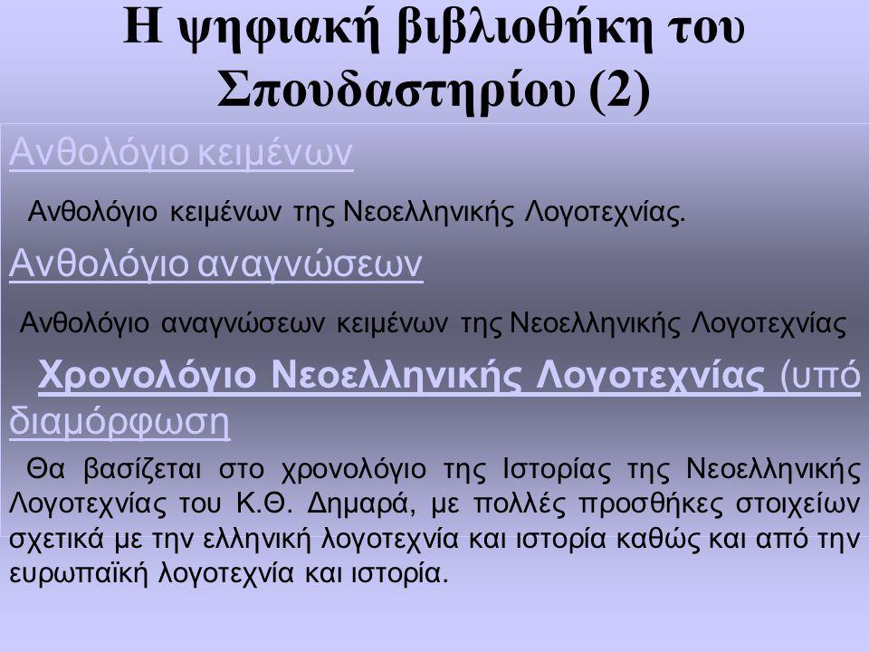 Η ψηφιακή βιβλιοθήκη του Σπουδαστηρίου (2) Ανθολόγιο κειμένων Ανθολόγιο κειμένων της Νεοελληνικής Λογοτεχνίας.