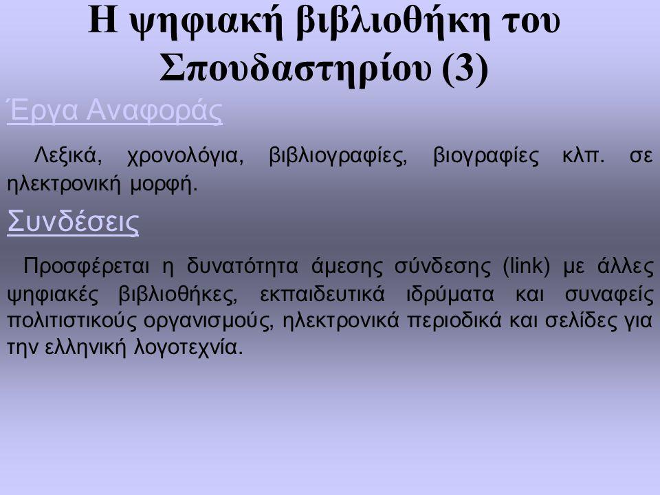 Η ψηφιακή βιβλιοθήκη του Σπουδαστηρίου (3) Έργα Αναφοράς Λεξικά, χρονολόγια, βιβλιογραφίες, βιογραφίες κλπ.