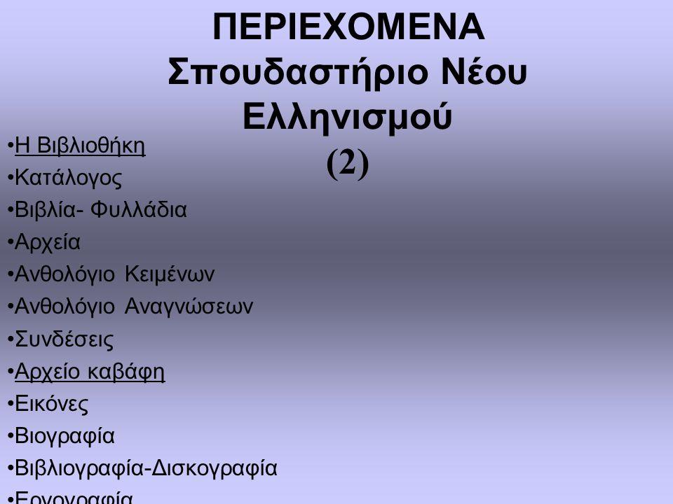 ΠΕΡΙΕΧΟΜΕΝΑ Σπουδαστήριο Νέου Ελληνισμού (3) Ποιήματα Αναγνωρισμένα Αποκηρυγμένα Κρυμμένα Ατελή Πεζά Δημιουργικά Δικαιώματα Συντελεστές