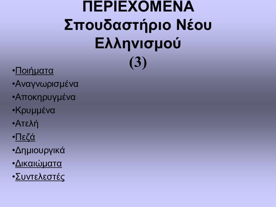 Κατάλογος του Σπουδαστηρίου O ηλεκτρονικός κατάλογος των περιεχομένων του Σπουδαστηρίου χωρίζεται σε τρεις ενότητες: τα Αρχεία (χωριστοί κατάλογοι για τα Aρχεία K.Θ.