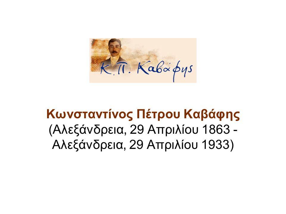 Kωνσταντίνος Πέτρου Kαβάφης (Aλεξάνδρεια, 29 Aπριλίου 1863 - Aλεξάνδρεια, 29 Aπριλίου 1933)