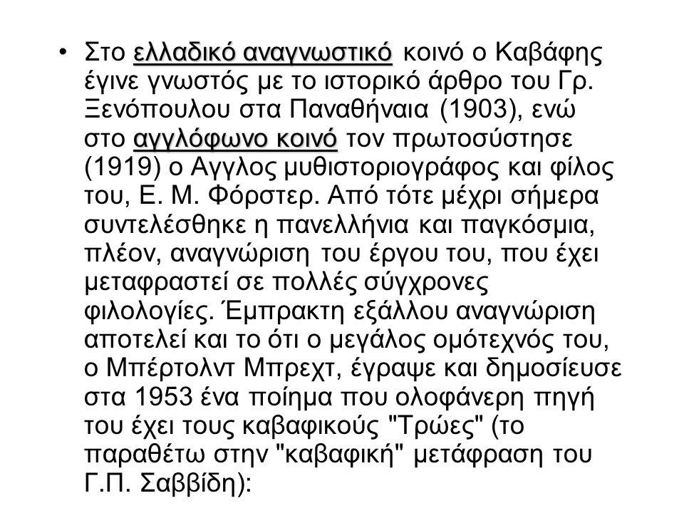 ελλαδικό αναγνωστικό αγγλόφωνο κοινόΣτο ελλαδικό αναγνωστικό κοινό ο Kαβάφης έγινε γνωστός με το ιστορικό άρθρο του Γρ. Ξενόπουλου στα Παναθήναια (190