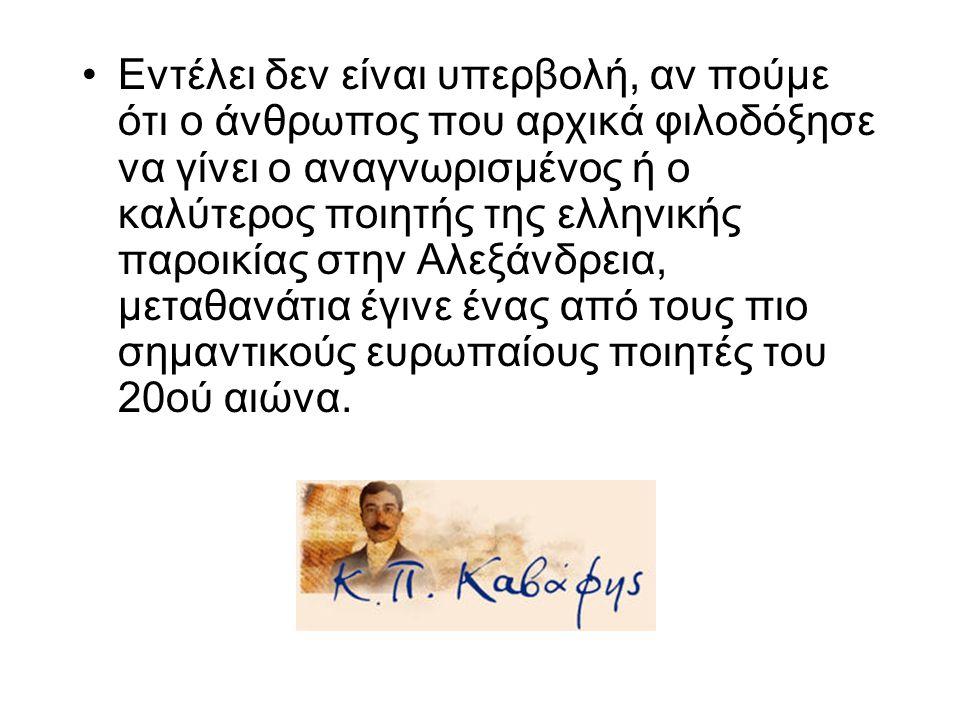 Eντέλει δεν είναι υπερβολή, αν πούμε ότι ο άνθρωπος που αρχικά φιλοδόξησε να γίνει ο αναγνωρισμένος ή ο καλύτερος ποιητής της ελληνικής παροικίας στην