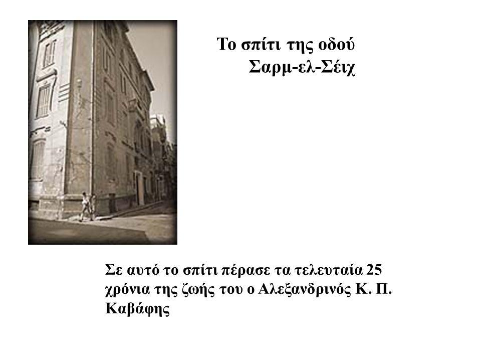 Το σπίτι της οδού Σαρμ-ελ-Σέιχ Σε αυτό το σπίτι πέρασε τα τελευταία 25 χρόνια της ζωής του ο Αλεξανδρινός Κ. Π. Καβάφης
