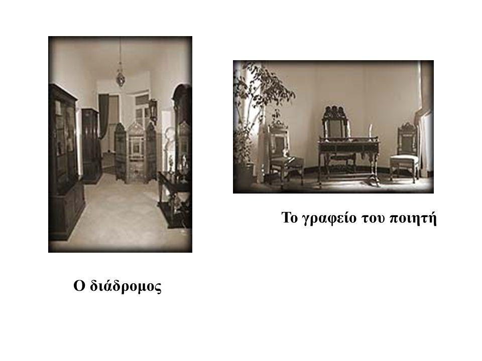 Ο διάδρομος Το γραφείο του ποιητή