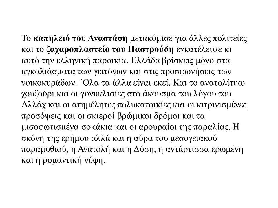 Το καπηλειό του Αναστάση μετακόμισε για άλλες πολιτείες και το ζαχαροπλαστείο του Παστρούδη εγκατέλειψε κι αυτό την ελληνική παροικία. Ελλάδα βρίσκεις