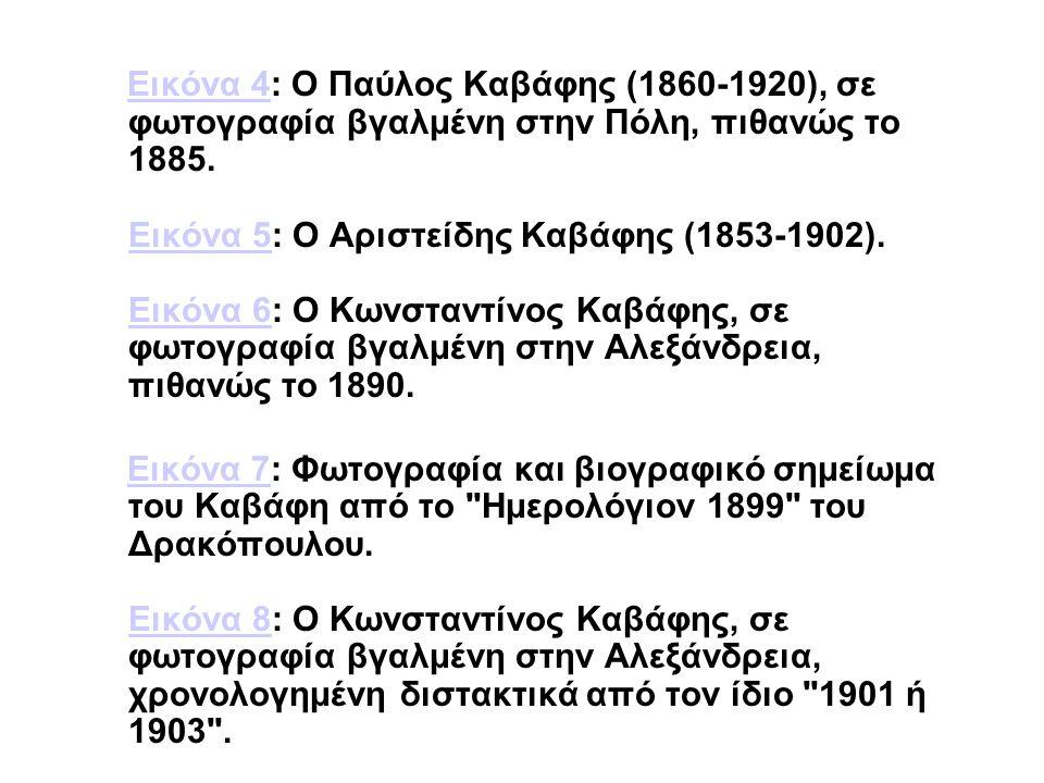 Eικόνα 4: O Παύλος Kαβάφης (1860-1920), σε φωτογραφία βγαλμένη στην Πόλη, πιθανώς το 1885. Eικόνα 5: O Aριστείδης Kαβάφης (1853-1902). Eικόνα 6: O Kων