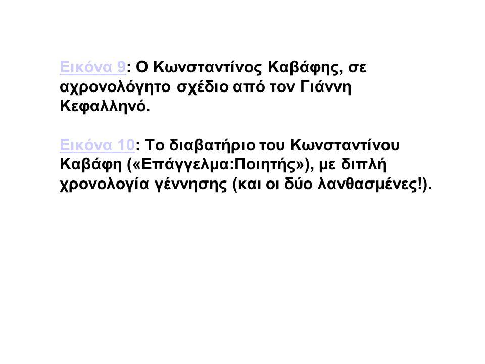 Eικόνα 9Eικόνα 9: O Kωνσταντίνος Kαβάφης, σε αχρονολόγητο σχέδιο από τον Γιάννη Kεφαλληνό. Eικόνα 10: Το διαβατήριο του Κωνσταντίνου Καβάφη («Επάγγελμ