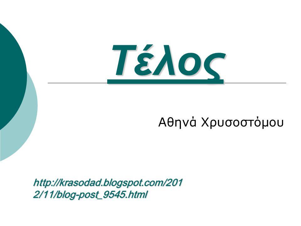 Τέλος Αθηνά Χρυσοστόμου http://krasodad.blogspot.com/201 2/11/blog-post_9545.html