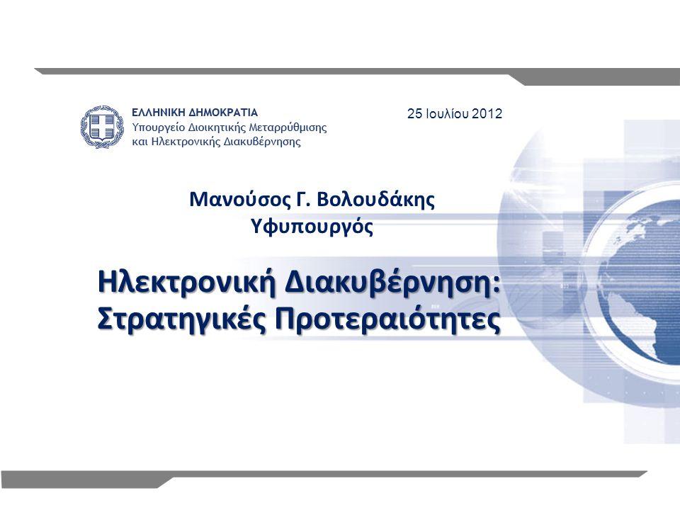 1 Ηλεκτρονική Διακυβέρνηση: Στρατηγικές Προτεραιότητες 25 Ιουλίου 2012 Μανούσος Γ. Βολουδάκης Υφυπουργός
