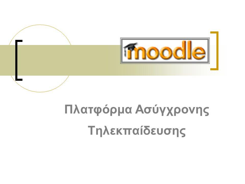Το Moodle Είναι ένα πακέτο λογισμικού για διεξαγωγή ηλεκτρονικών μαθημάτων μέσω διαδικτύου, το οποίο προσφέρει ολοκληρωμένες Υπηρεσίες Ασύγχρονης Τηλεκπαίδευσης.