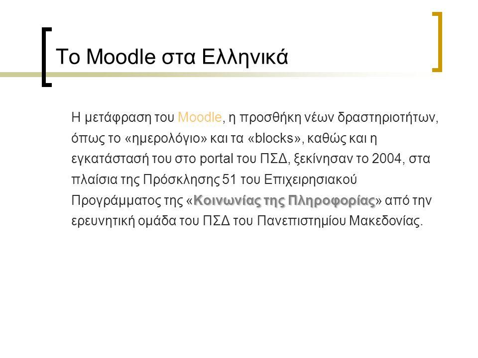 To Moodle στα Ελληνικά Κοινωνίας της Πληροφορίας Η μετάφραση του Moodle, η προσθήκη νέων δραστηριοτήτων, όπως το «ημερολόγιο» και τα «blocks», καθώς κ