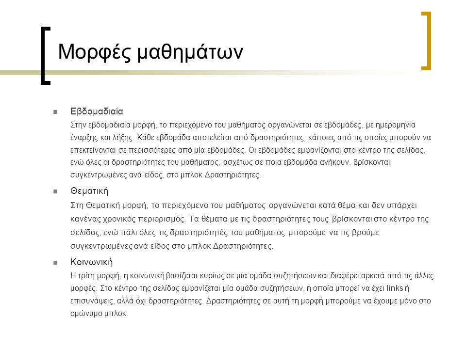 Η φιλοσοφία του Moodle Ο σχεδιασμός του Moodle και η ανάπτυξή του βασίζονται σε μία συγκεκριμένη φιλοσοφία για την εκπαίδευση, έναν τρόπο σκέψης, γνωστό ως «Social Constructionist Pedagogy».
