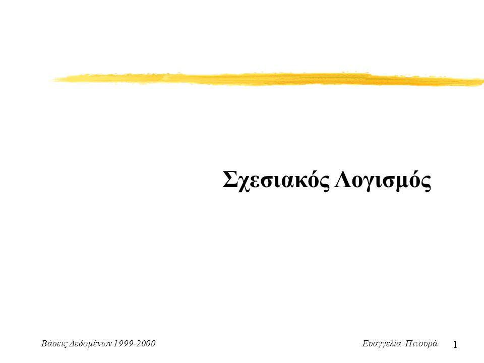 Βάσεις Δεδομένων 1999-2000 Ευαγγελία Πιτουρά 1 Σχεσιακός Λογισμός