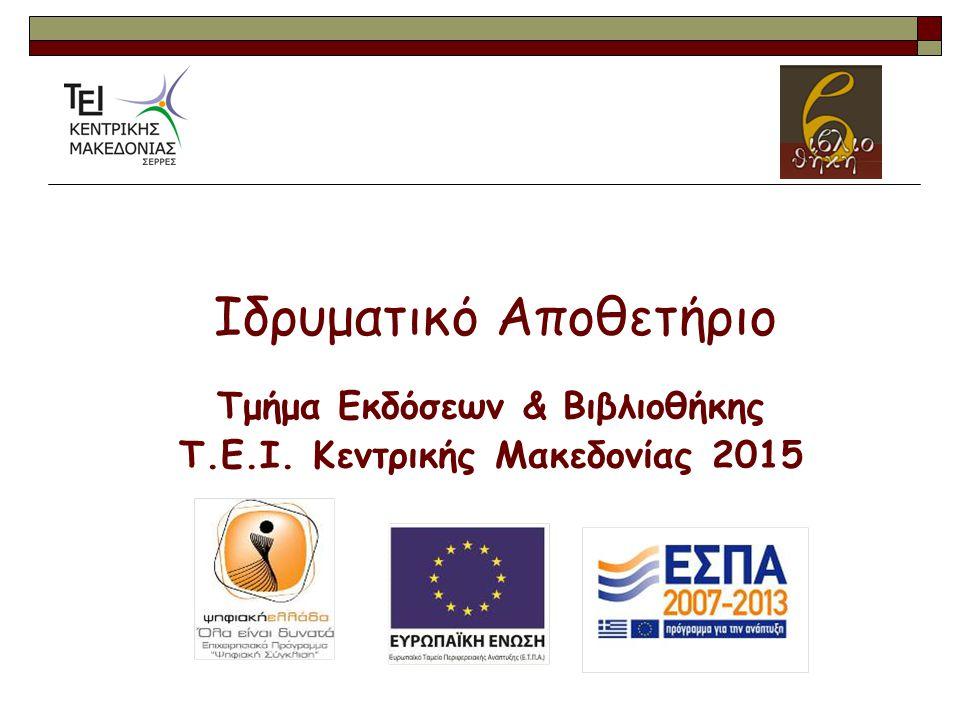 Ιδρυματικό Αποθετήριο Τμήμα Εκδόσεων & Βιβλιοθήκης Τ.Ε.Ι. Κεντρικής Μακεδονίας 2015